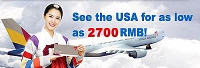 eLong USA China Promo